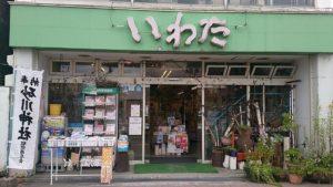 岩田徹の書店の場所や1万円選書の申し込みや評判は?経歴や学歴と年収は?